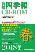 会社四季報CD-ROM2018年2集・春号 (<CD-ROM>)