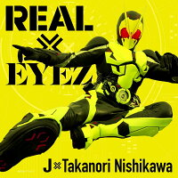 REAL×EYEZ (CD+DVD)