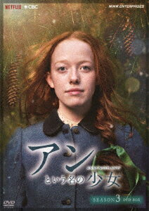 アンという名の少女 シーズン3 DVDBOX