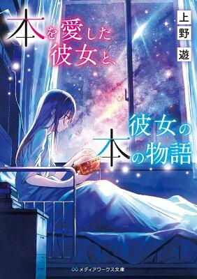 本を愛した彼女と、彼女の本の物語  著:上野遊