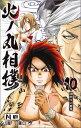火ノ丸相撲(10) (ジャンプコミックス) [ 川田 ]