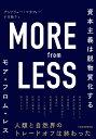 MORE from LESS(モア・フロム・レス) 資本主義は脱物質化する [ アンドリュー・マカフィー ]