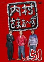 内村さまぁ〜ず vol.51