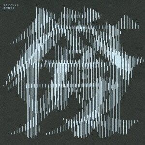 【送料無料】夜の踊り子(初回限定CD+DVD) [ サカナクション ]