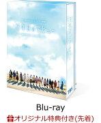 【楽天ブックス限定先着特典】3年目のデビュー Blu-ray豪華版【Blu-ray】(B5クリアファイル)