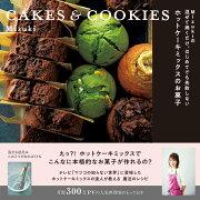 Mizukiの 混ぜて焼くだけ。はじめてでも失敗しない ホットケーキミックスのお菓子 CAKES & COOKIES(07)