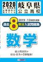 岐阜県公立高校過去8年分入試問題集数学2021年