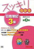スッキリわかる日商簿記3級第3版