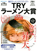 第19回 業界最高権威 TRYラーメン大賞 2018-2019