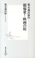 【送料無料】荒木飛呂彦の超偏愛!映画の掟 [ 荒木飛呂彦 ]