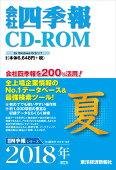 会社四季報CD-ROM 2018年 3集 夏号