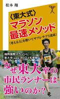 〈東大式〉マラソン最速メソッド