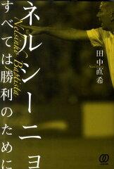 【送料無料】ネルシーニョ