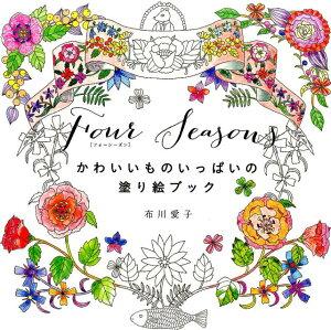 【楽天ブックスならいつでも送料無料】Four Seasons [ 布川愛子 ]