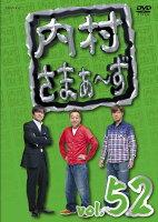 内村さまぁ〜ず vol.52