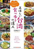 美味しい台湾 食べ歩きの達人の詳細を見る