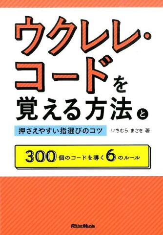 ウクレレ・コードを覚える方法と押さえやすい指選びのコツ 300個のコードを導く6のルール [ いちむらまさき ]