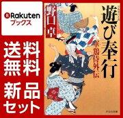 軍鶏侍 7冊セット