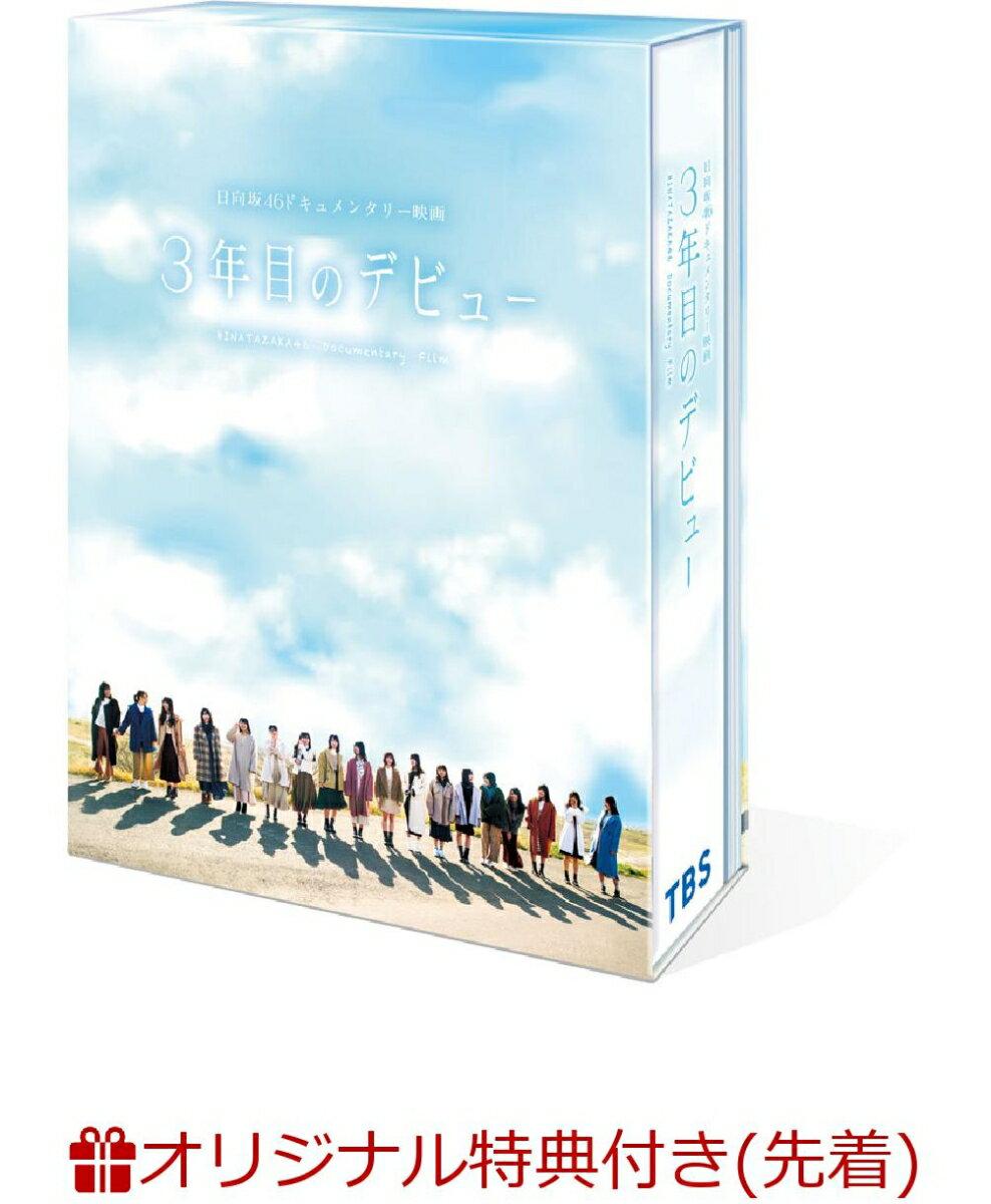 【楽天ブックス限定先着特典】3年目のデビュー DVD豪華版(B5クリアファイル)