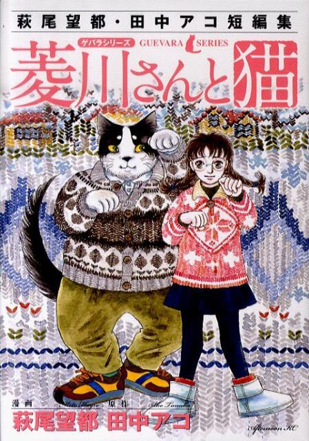 菱川さんと猫 ‐ゲバラシリーズ‐
