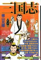 カジュアルワイド 三国志 9巻