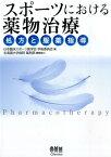 スポーツにおける薬物治療 処方と服薬指導 [ 日本臨床スポーツ医学会 ]