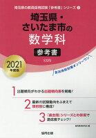 埼玉県・さいたま市の数学科参考書(2021年度版)