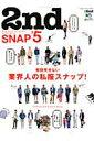 【楽天ブックスならいつでも送料無料】2nd SNAP(#5)