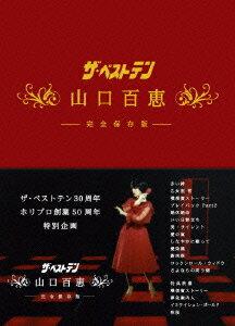 ザ・ベストテン 山口百恵 完全保存版 DVD BOX [ 山口百恵 ]