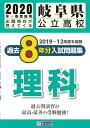 岐阜県公立高校過去8年分入試問題集理科 2021年