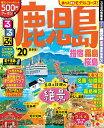 るるぶ鹿児島 指宿 霧島 桜島 (るるぶ情報版地域)
