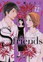Sーfriends〜セフレの品格〜 12巻