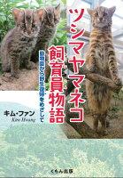 長崎県の対馬だけにすむツシマヤマネコ。生息数はわずか百頭、あるいは七十頭ともいわれていて、絶滅が心配されています。そこで、動物園など全国の十の施設が協力して、ツシマヤマネコをふやし、対馬の野生に返す取りくみが進められています。その拠点のひとつが、京都市動物園です。動物園の職員でさえ、かってに入ることができないとびらの奥でツシマヤマネコたちが暮らしています。子どもを産ませて、ふやそうとしているのです。ツシマヤマネコと飼育員・獣医師たちの繁殖に向けた奮闘ぶりを、はじめて紹介します。
