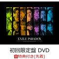 【先着特典】PARADOX (初回限定盤 CD+DVD+スマプラ)(オリジナルクリアファイル)