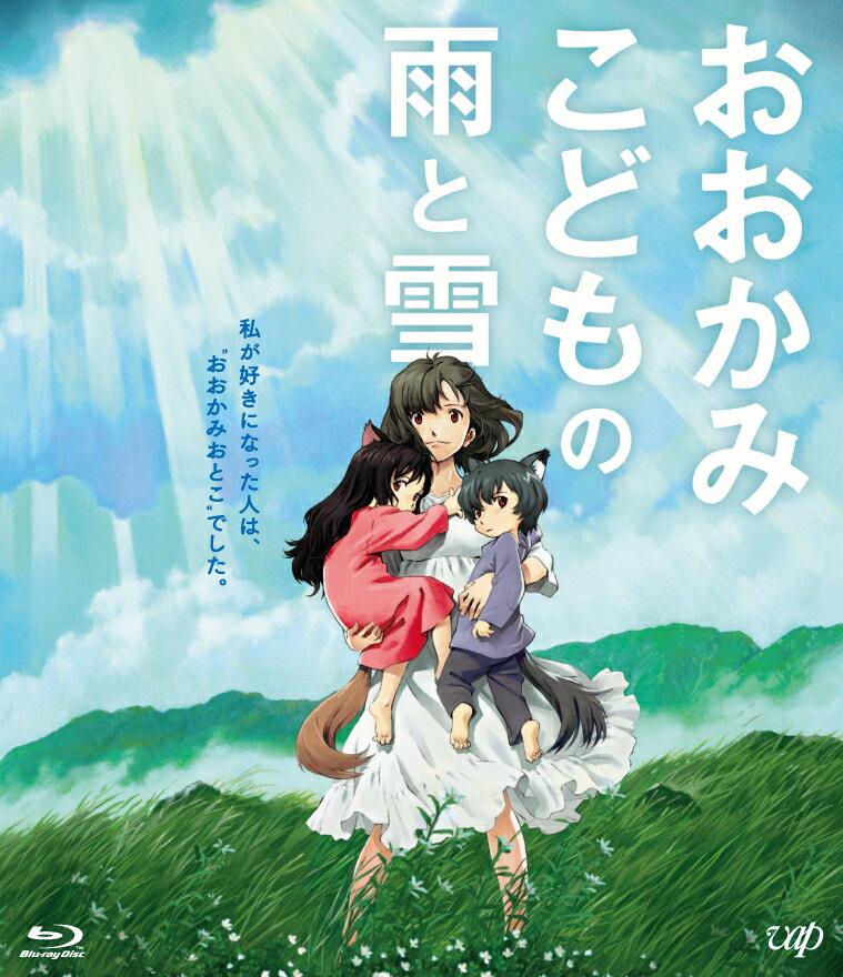 おおかみこどもの雨と雪 期間限定スペシャルプライス版 【Blu-ray】
