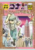 日本史探偵コナン・シーズン2 6大正浪漫