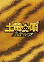 土竜の唄 香港狂騒曲 DVD スペシャル・エディション(DVD3枚組)