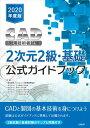 2020年度版CAD利用技術者試験2次元2級・基礎公式ガイドブック [ コンピュータ教育振興協会 ]