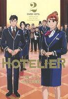 HOTELIER-ホテリエー 2