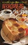 昭和喫茶のモーニング&ランチ(東京編) ホントは教えたくない懐かしくて旨い店 (タツミムック) [ 喫茶店文化研究会 ]
