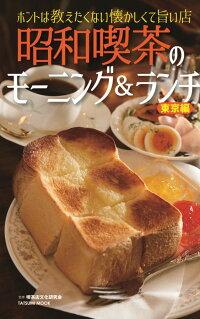 昭和喫茶のモーニング&ランチ(東京編)