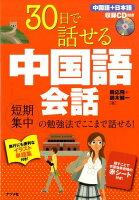 30日で話せる中国語会話