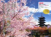 美しい日本の四季〜季節の彩りと花の溢れる和の庭園〜カレンダー(2018)