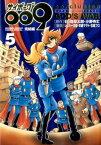 サイボーグ009完結編 conclusion GOD'S WAR(5) (少年サンデーコミックス) [ 石ノ森 章太郎 ]
