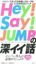 【楽天ブックスならいつでも送料無料】Hey!Say!JUMPの深イイ話 [ 神楽坂ジャニーズ巡礼団 ]