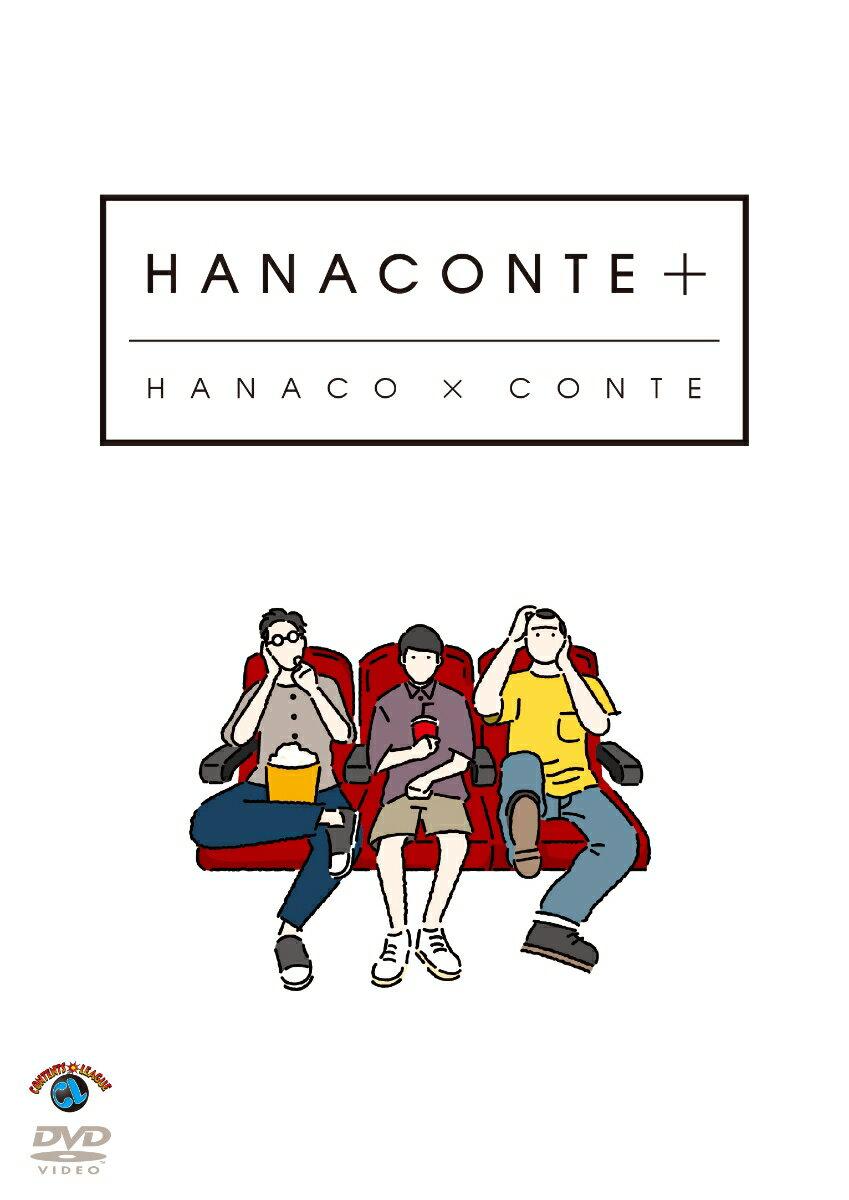 【楽天ブックス限定先着特典】HANACONTE +(ステッカー)