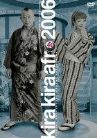きらきらアフロ2006[2枚組]