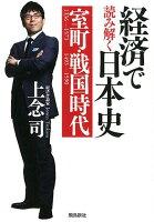 経済で読み解く日本史(1)文庫版