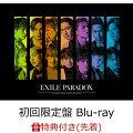 【先着特典】PARADOX (初回限定盤 CD+Blu-ray+スマプラ)(オリジナルクリアファイル)