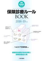 保険診療ルールBOOK 2019年版